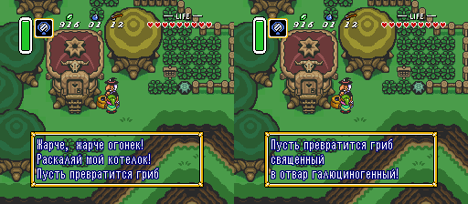 The Legend of Zelda - A Link to the Past (SNES)