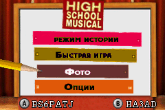 High School Musical (GBA)